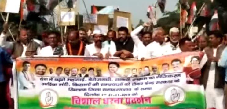 जहानाबाद मे कांग्रेस कार्यकर्ताओ ने किया प्रदर्शन