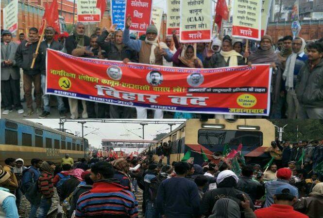 नागरिक संशोधन बिल के खिलाफ जहानाबाद में कॉन्ग्रेस, माले, जाप एवं AIMIM ने किया जहानाबाद बंद