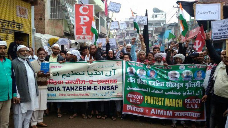 नागरिकता संशोधन कानून के खिलाफ निकाला गया विरोध मार्च