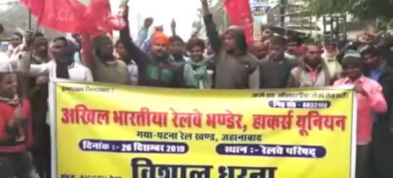जहानाबाद रेलवे परिसर में भेन्डरों ने दिया एक दिवसीय धरना