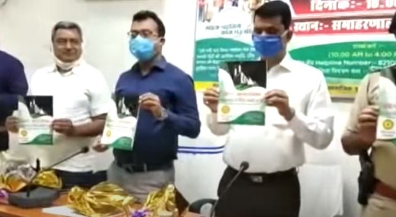 जहानाबाद जिला प्रशासन द्वारा उद्योग मार्गदर्शिका पुस्तक का विमोचन