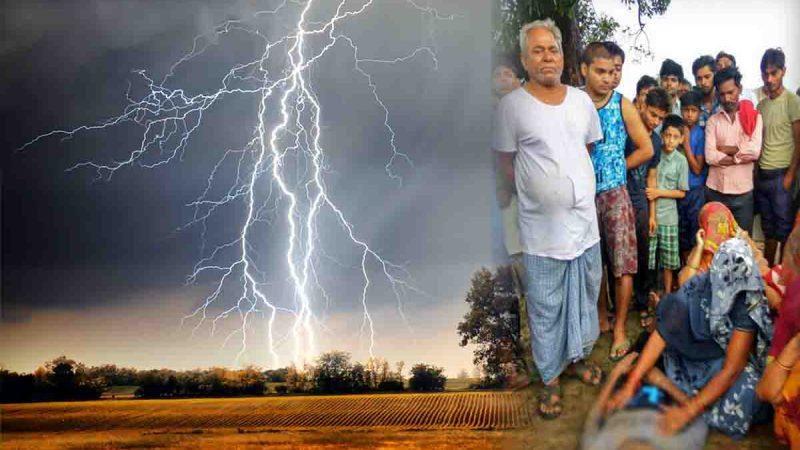 बिहार में  शुक्रवार को आकाशीय बिजली गिरने से 6 की मौत, लखीसराय में दो लोगों की जान गई