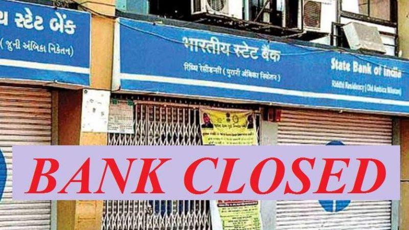 अप्रैल महीने में 10 दिन बंद रहेंगे बैंक