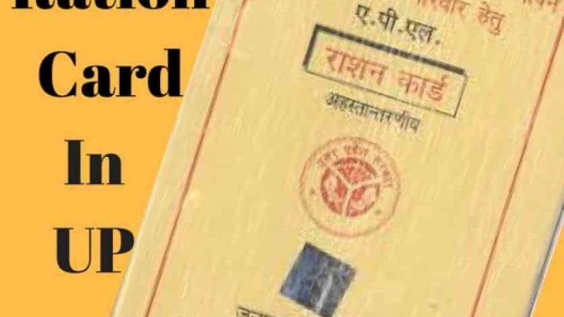 जहानाबाद: नई तकनीक से बनेगा राशन कार्ड, मनमानी पर लगेगा नियंत्रण