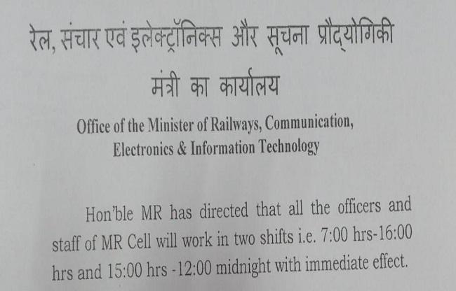 नए रेल मंत्री अश्विनी वैष्णव का निर्देश- अब 2 शिफ्ट में काम करेंगे रेलवे के ऑफिस स्टाफ
